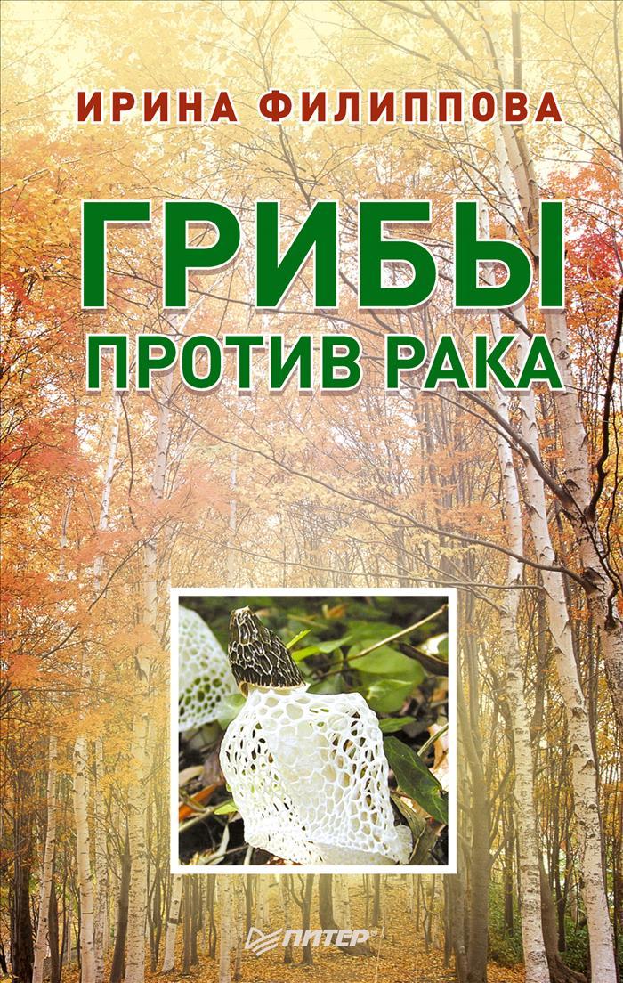 Ирина Филиппова Грибы против рака галлюциногенные грибы где купить