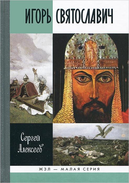Сергей Алексеев Игорь Святославович морозова л великий князь всеволод большое гнездо