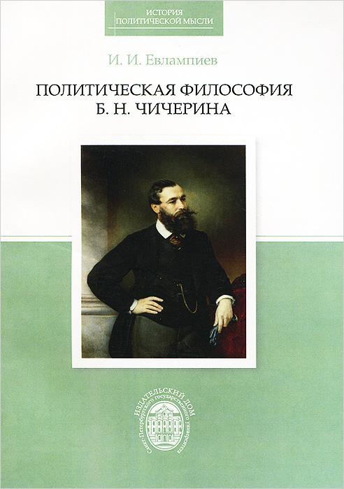 И. И. Евлампиев Политическая философия Б. Н. Чичерина