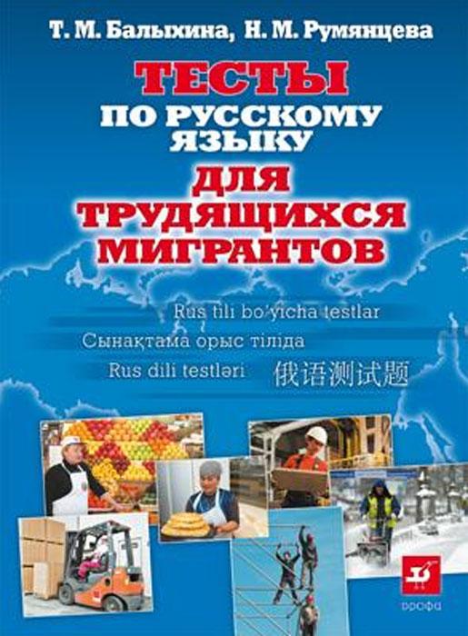 Zakazat.ru: Тесты по русскому языку для трудящихся мигрантов. Т. М. Балыхина, Н. М. Румянцева