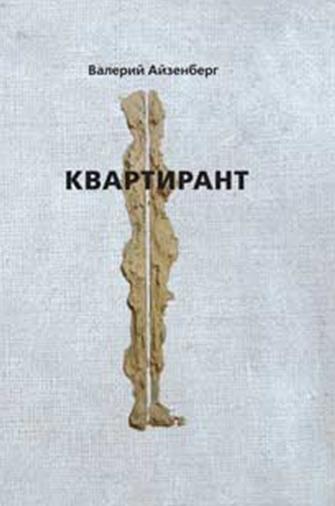 Валерий Айзенберг Квартирант валерий ковтун валерий ковтун избранное mp3