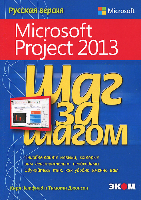 Карл Четфилд и Тимоти Джонсон Microsoft Project 2013. Русская версия microsoft project professional 2016 русская версия