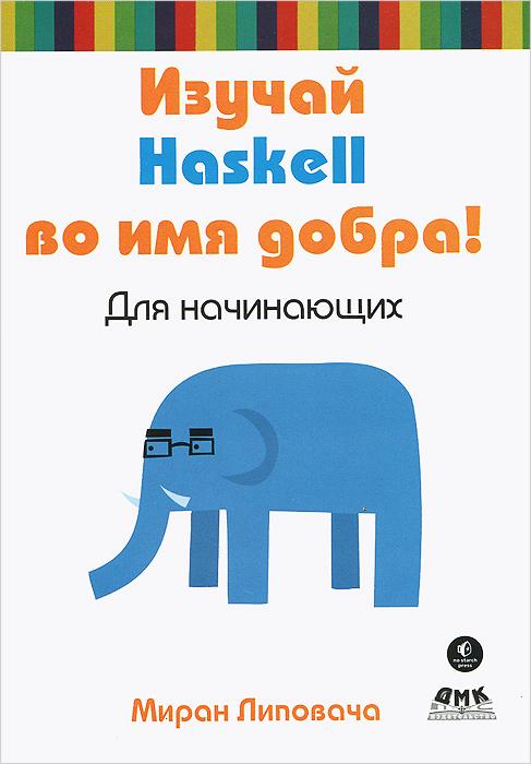 Миран Липовача Изучай Haskell во имя добра! питер изучаем haskell библиотека программиста