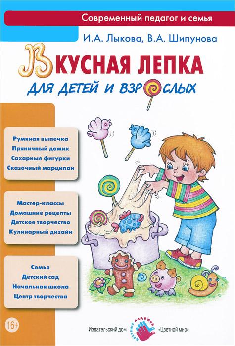 Вкусная лепка для детей и взрослых. Учебно-методическое пособие