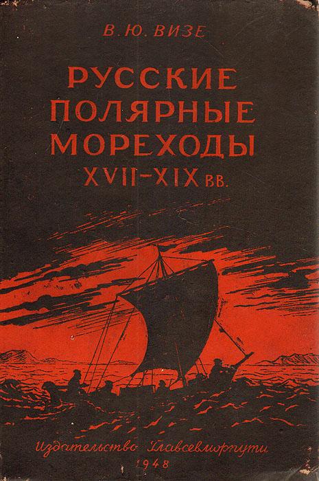 Русские полярные мореходы XVII-XIX вв.