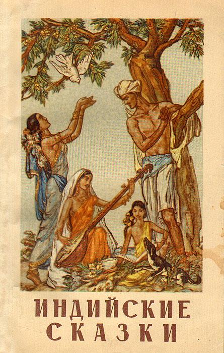 Индийские сказки читаем на английском часть 2 сказки
