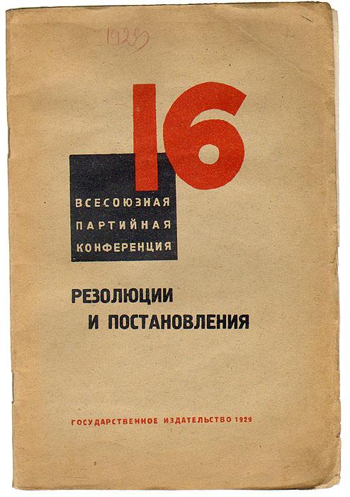 16 всесоюзная партийная конференция. Резолюции и постановления б у шины 235 70 16 или 245 70 16 только в г воронеже