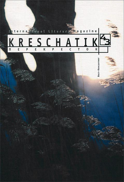 Крещатик. Международный литературно-художественный журнал цены онлайн