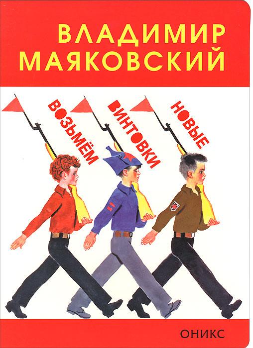 Владимир Маяковский Возьмем винтовки новые гайдар аркадий петрович тимур и его команда