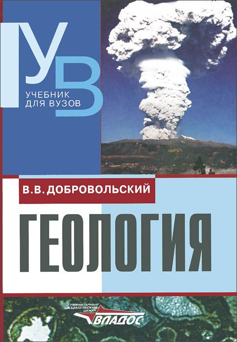 Геология. Учебник. В. В. Добровольский