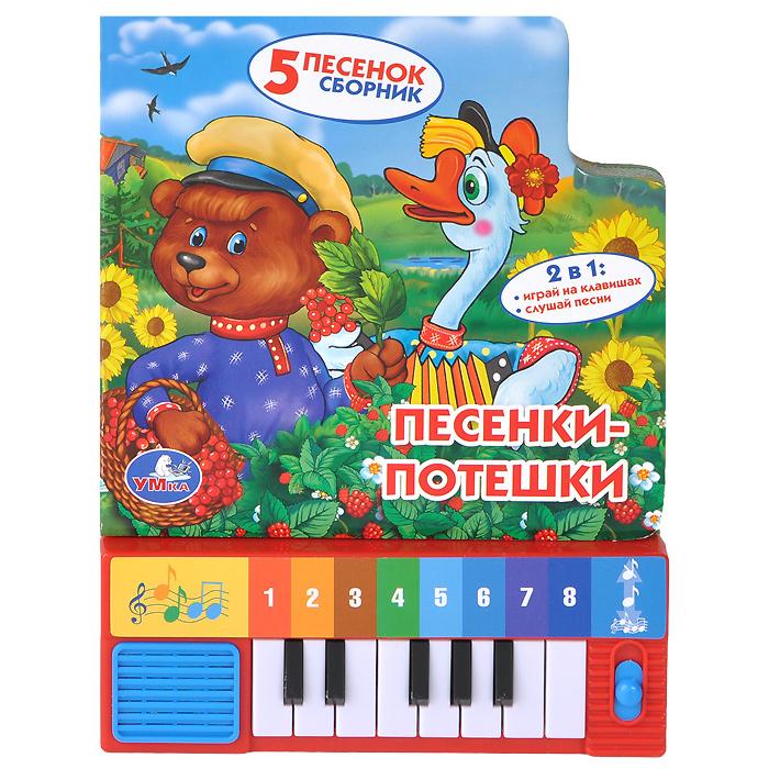 Песенки-потешки. Книжка-игрушка белозерцева е худ два веселых гуся песенки потешки