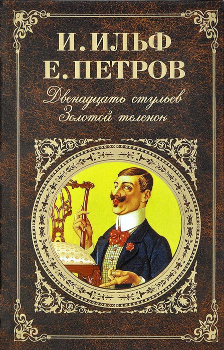 Ильф И., Петров Е. Двенадцать стульев. Золотой теленок двенадцать стульев cdmp3