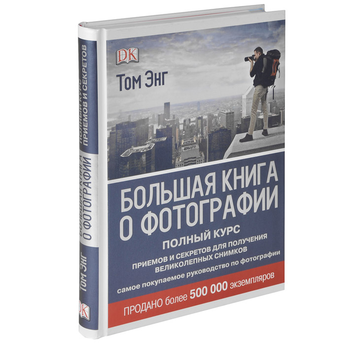 Том Энг Большая книга о фотографии. Все секреты цифровой фотографии книги издательство аст большая книга о фотографии