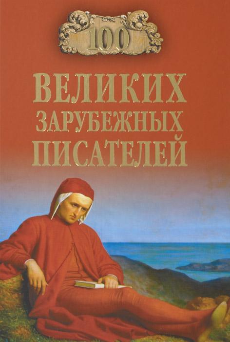 В. М. Ломов 100 великих зарубежных писателей в с антонов 100 великих операций спецслужб