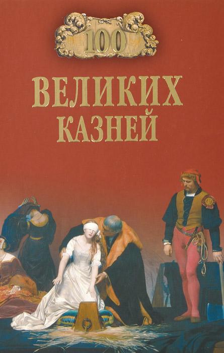 Е. Авадяева, Л. Зданович 100 великих казней