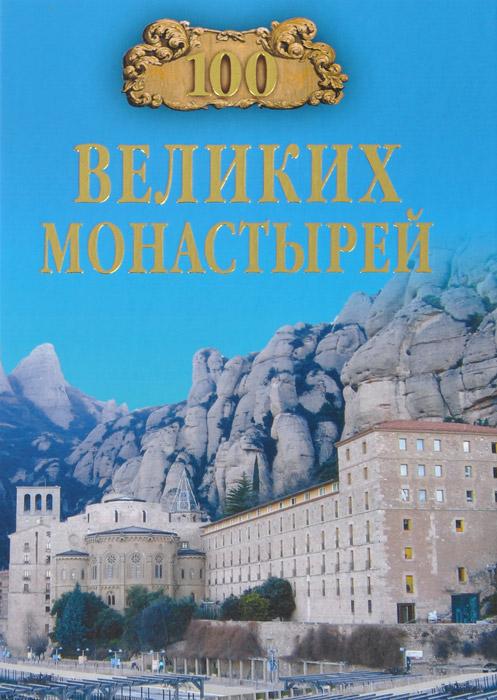 Н. А. Ионина 100 великих монастырей ISBN: 978-5-4444-1575-7