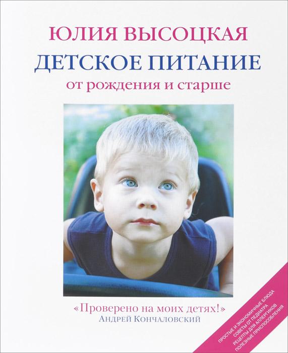 Детское питание от рождения и старше