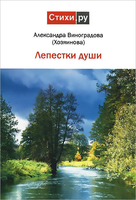 Александра Виноградова (Хозяинова) Лепестки души