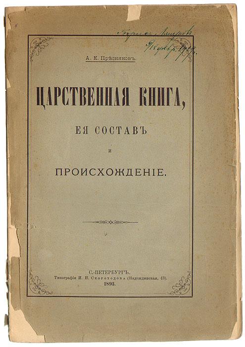 Zakazat.ru Царственная книга, ее состав и происхождение