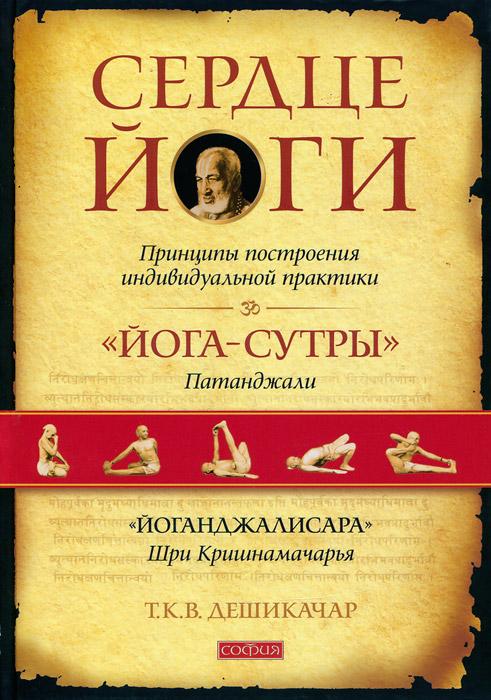Т. К. В. Дешикачар Сердце йоги. Принципы построения индивидуальной практики сердце йоги принципы построения индивидуальной практики