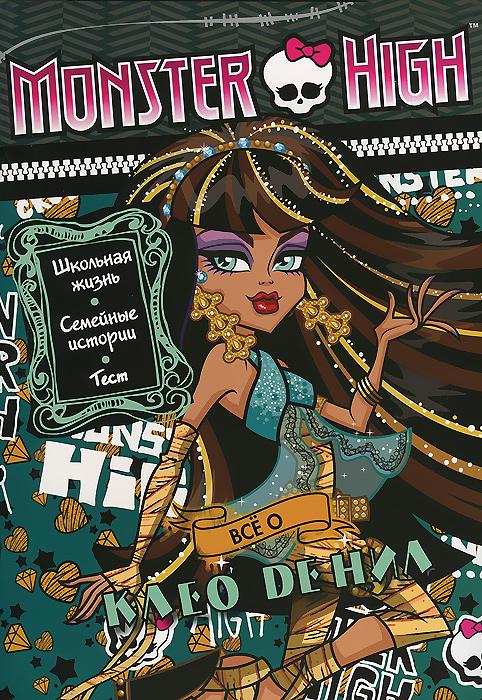 Monster High. Все о Клео де Нил. Развивающая книжка с тестом и наклейками mattel набор кукол клео де нил и дьюс горгон monster high