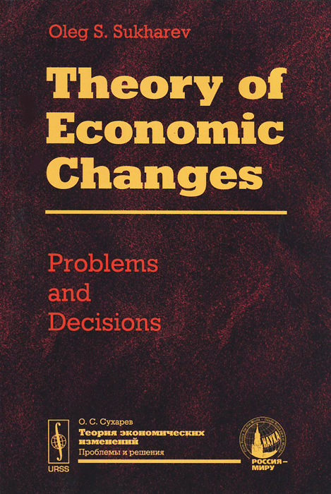 Theory of Economic Changes: Problems and Decisions