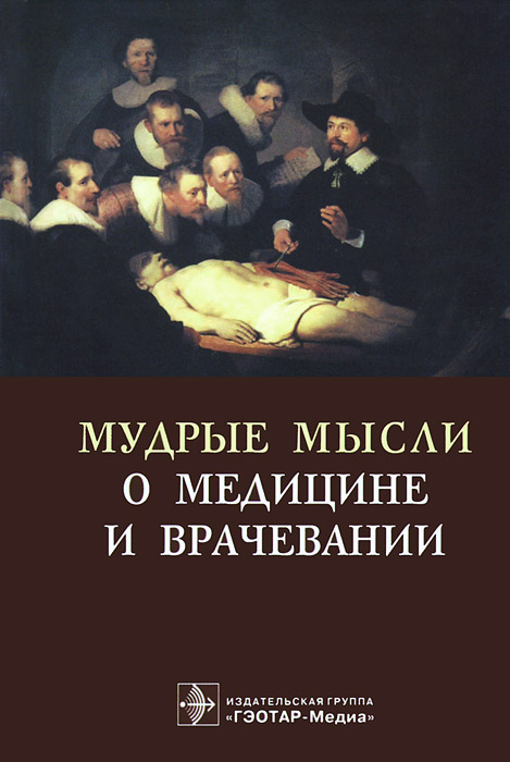 Яков Циммерман Мудрые мысли о медицине и врачевании