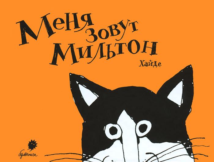 Хайде Меня зовут Мильтон про кота