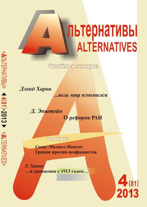 Альтернативы, №4, 2013 отсутствует журнал консул 4 35 2013