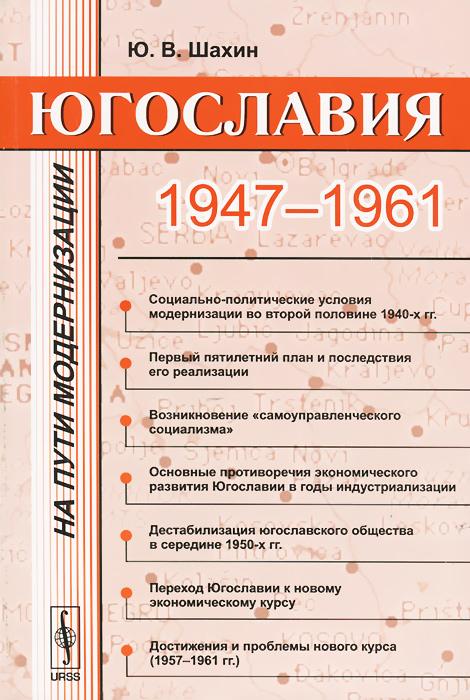Югославия на пути модернизации. 1947--1961