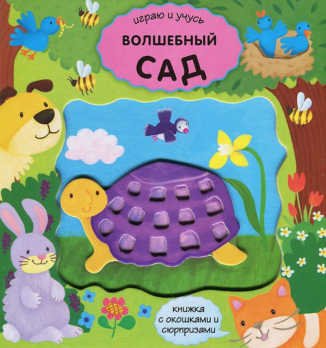 Волшебный сад. Книжка-игрушка