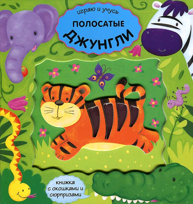 Полосатые джунгли. Книжка-игрушка