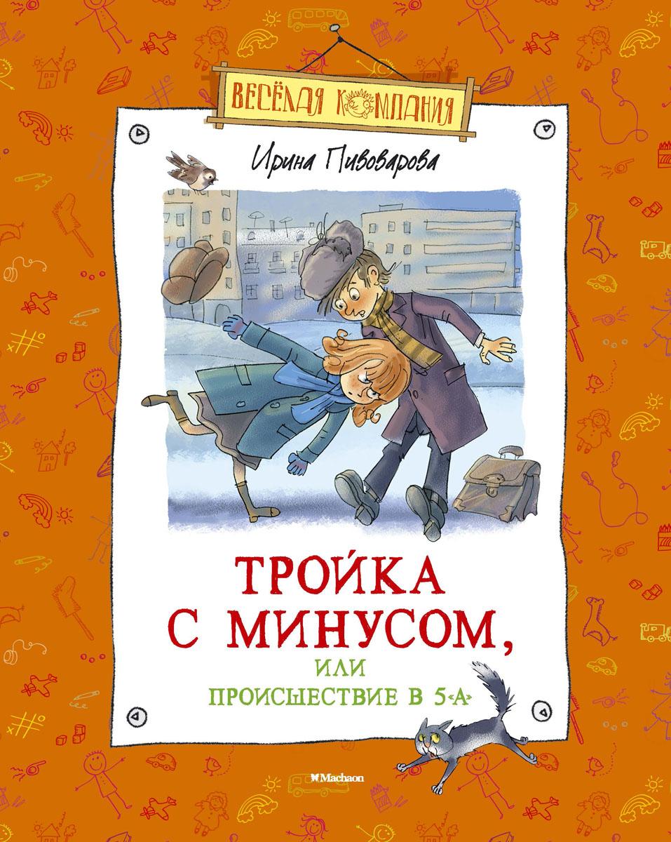 """Ирина Пивоварова. Тройка с минусом, или Происшествие в 5 """"А"""""""