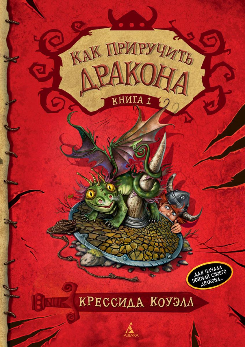 Крессида Коуэлл Как приручить дракона. Книга 1 как приручить дракона книга 2 как стать пиратом