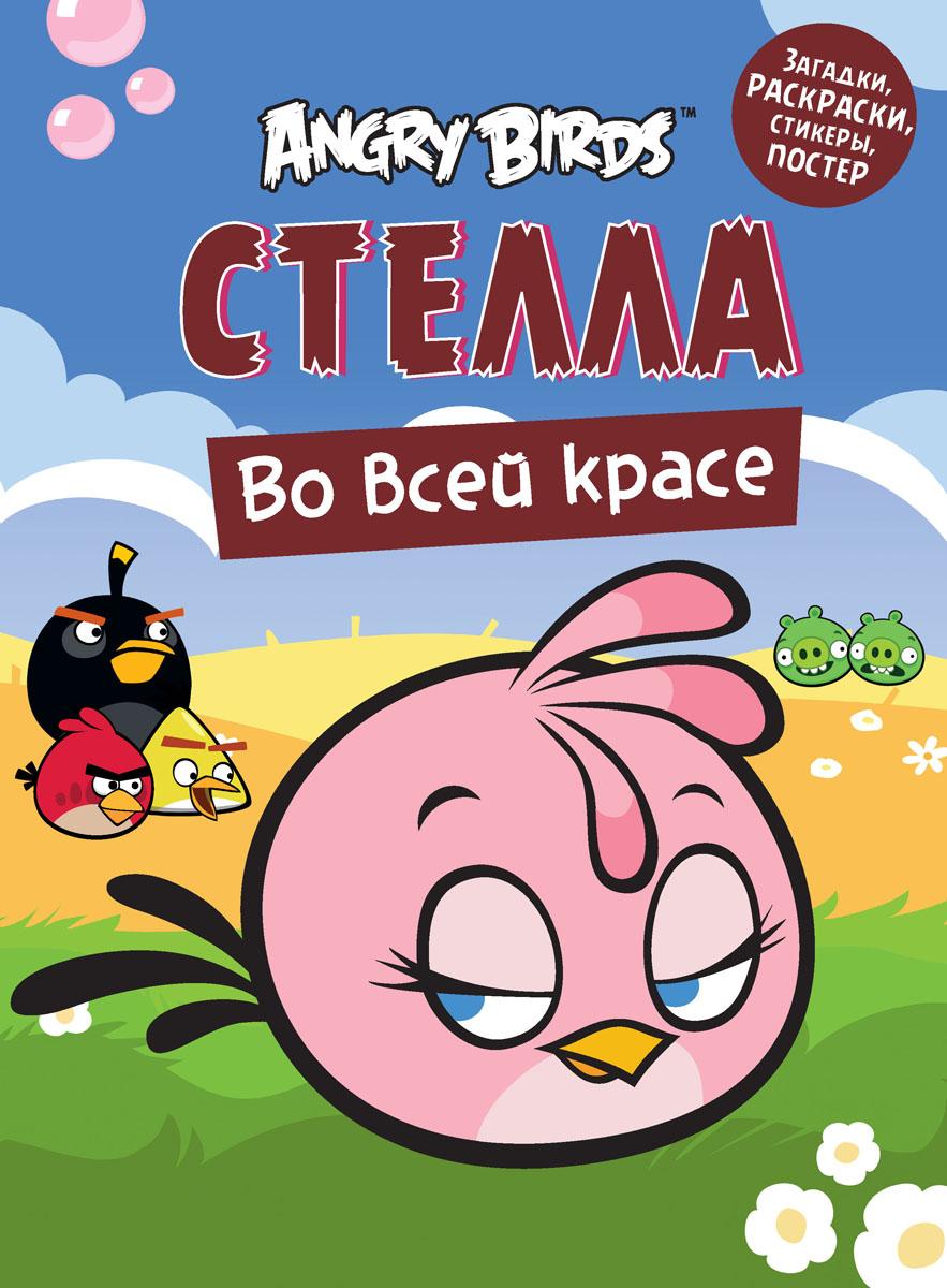 Angry Birds. Стелла во всей красе мыльные пузыри 1 toy мыльные пузыри angry birds колба 90 мл