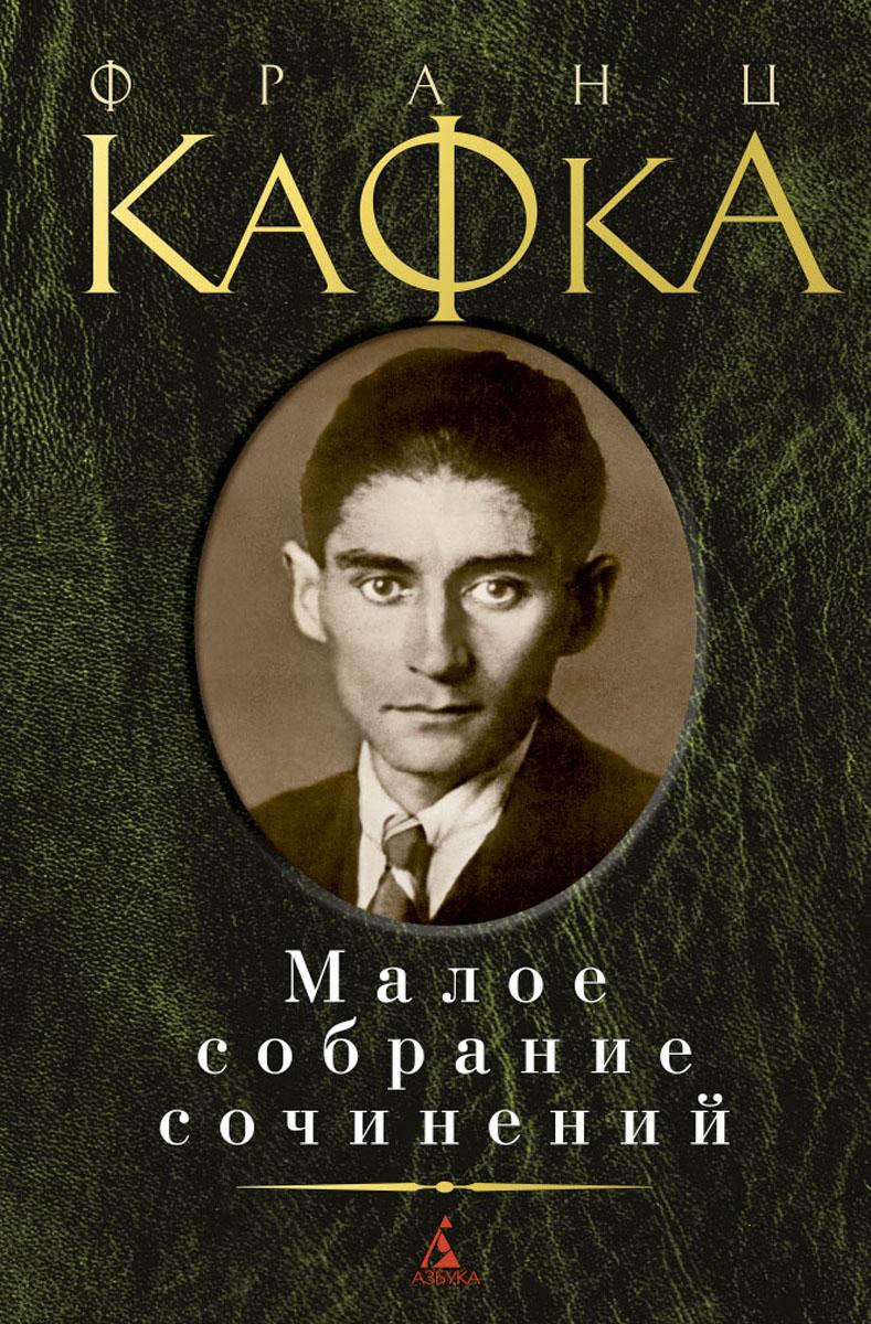 Франц Кафка Франц Кафка. Малое собрание сочинений франц кафка он записи 1920 года
