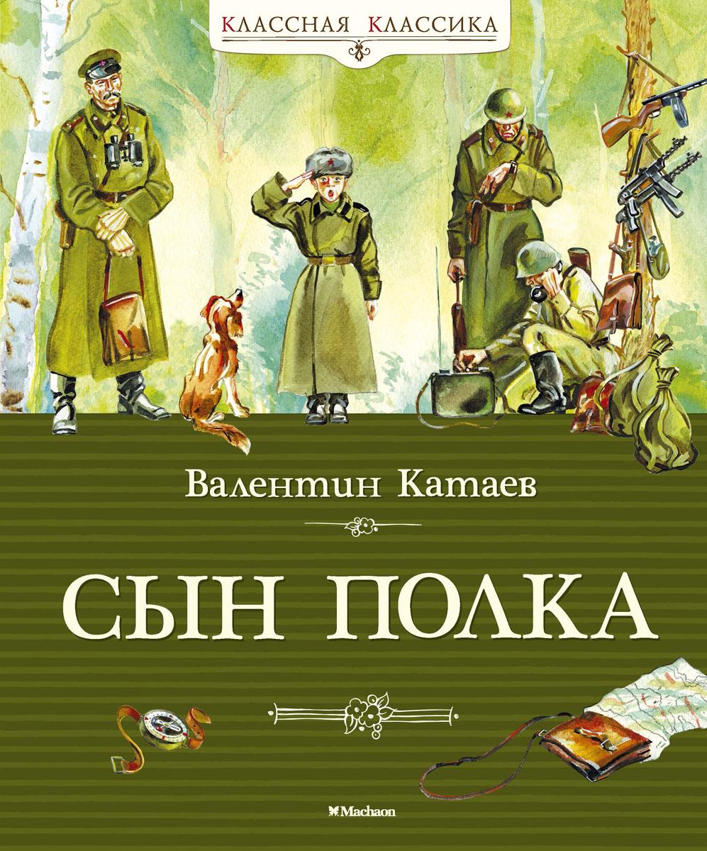 Валентин Катаев Сынполка валентин катаев валентин катаев собрание сочинений в 6 томах комплект из 6 книг
