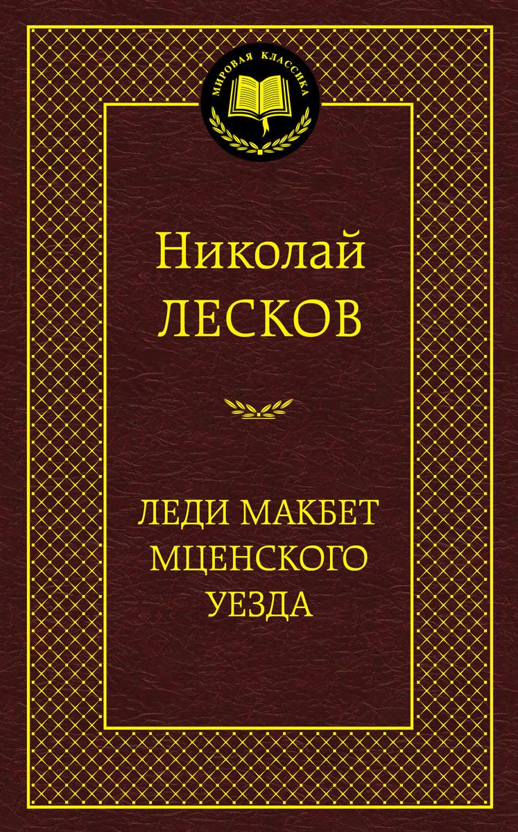 Николай Лесков Леди Макбет Мценского уезда николай лесков жемчужное ожерелье