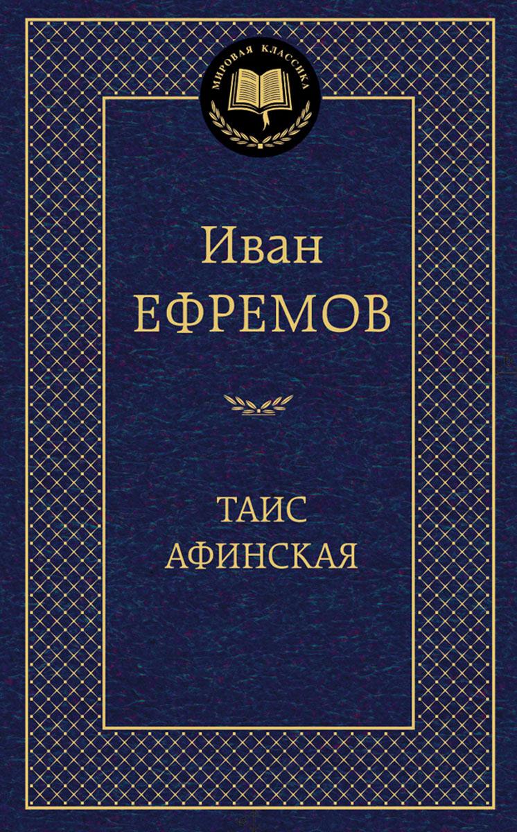 Иван Ефремов Таис Афинская таис