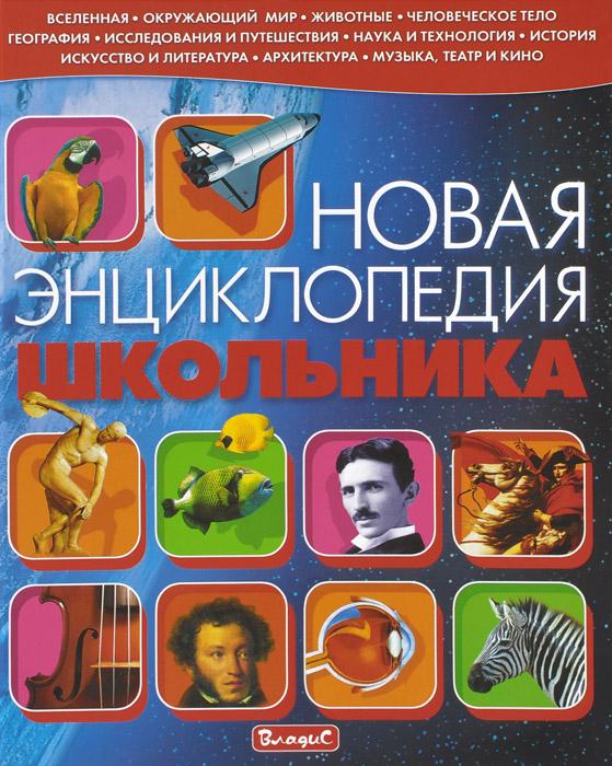 Купить Новая энциклопедия школьника