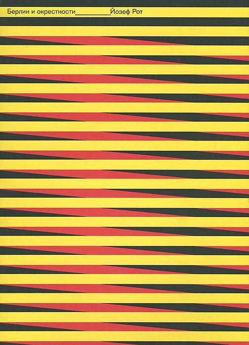 Йозеф Рот Берлин и окрестности екатерина николаевна бадмаева советская экономическая модель в 1920 – 1930 е гг