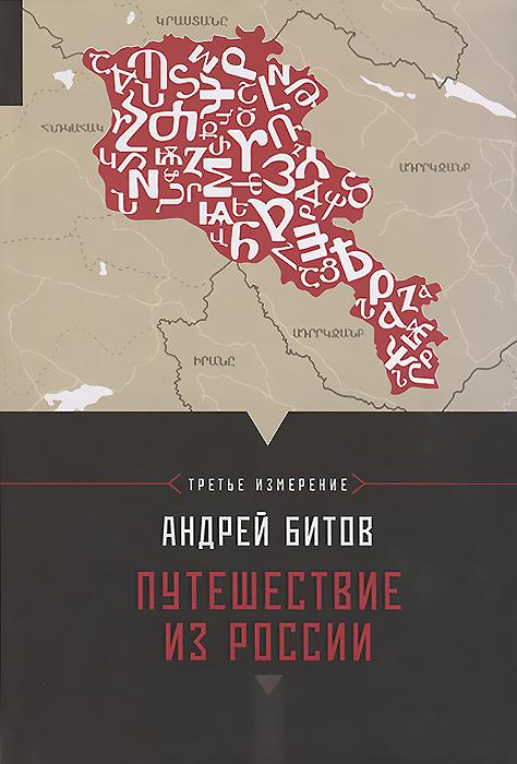 Андрей Битов Путешествие из России. Империя в четырех измерениях. Третье измерение