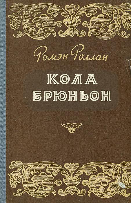 КОЛА БРЮНЬОН РОМЕН РОЛЛАН СКАЧАТЬ БЕСПЛАТНО