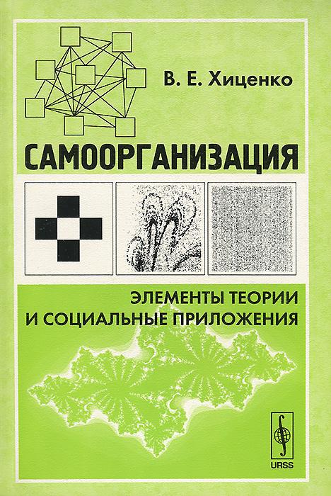 Zakazat.ru: Cамоорганизация. Элементы теории и социальные приложения. В. Е. Хиценко