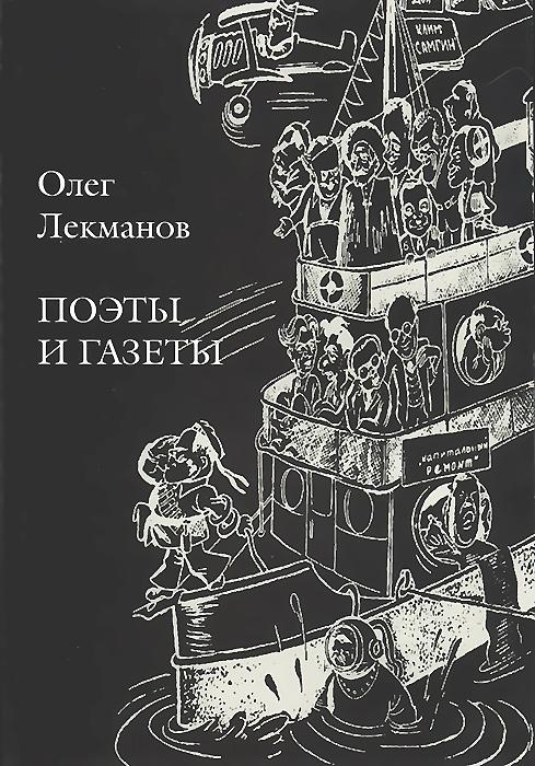 Поэты и газеты. Очерки