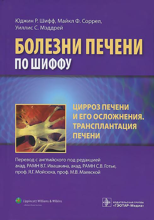 Цирроз печени и его осложнения. Трансплантация печени. Юджин Р. Шифф, Майкл Ф. Соррел, Уиллис С. Мэддрей