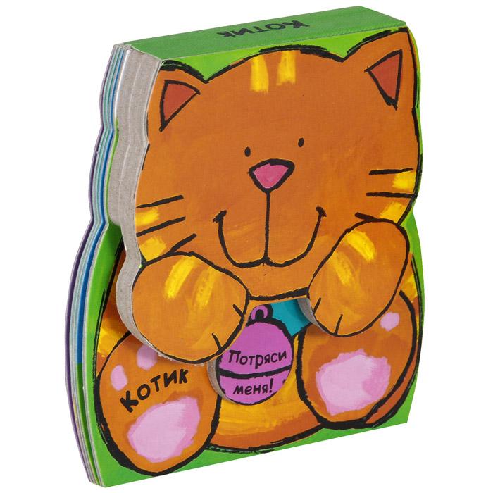 Котик. Книжка-игрушка