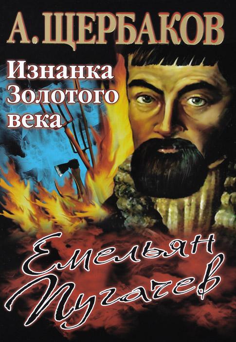 А. Щербаков Емельян Пугачев. Изнанка Золотого века все цены
