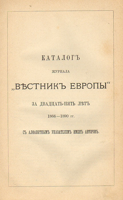 "Каталог журнала ""Вестник Европы"" за 25 лет"