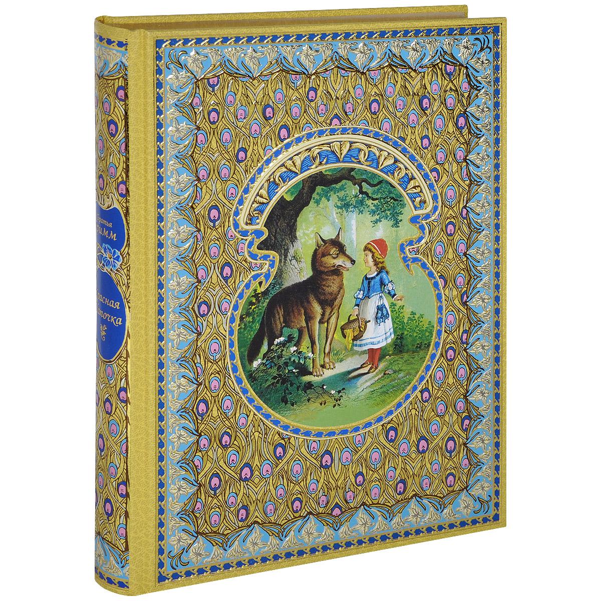 Братья Гримм Красная Шапочка (подарочное издание) лесные сказки подарочное издание 3 dvd